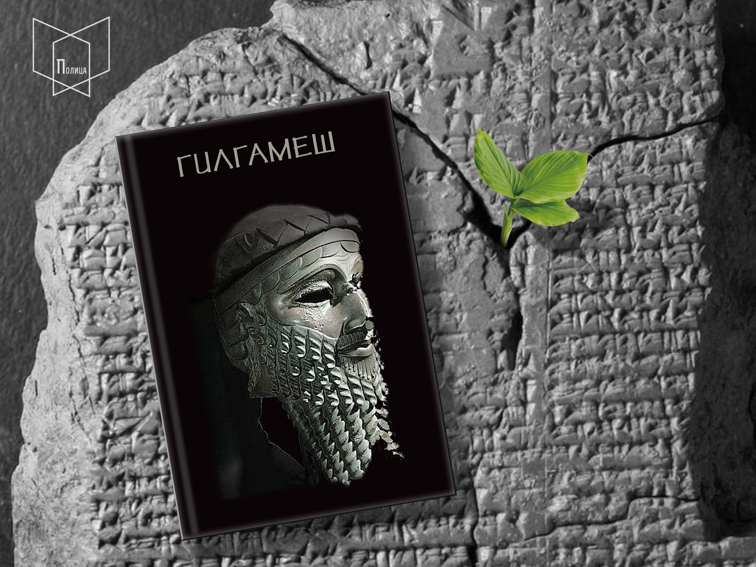 17. Gilgamesh