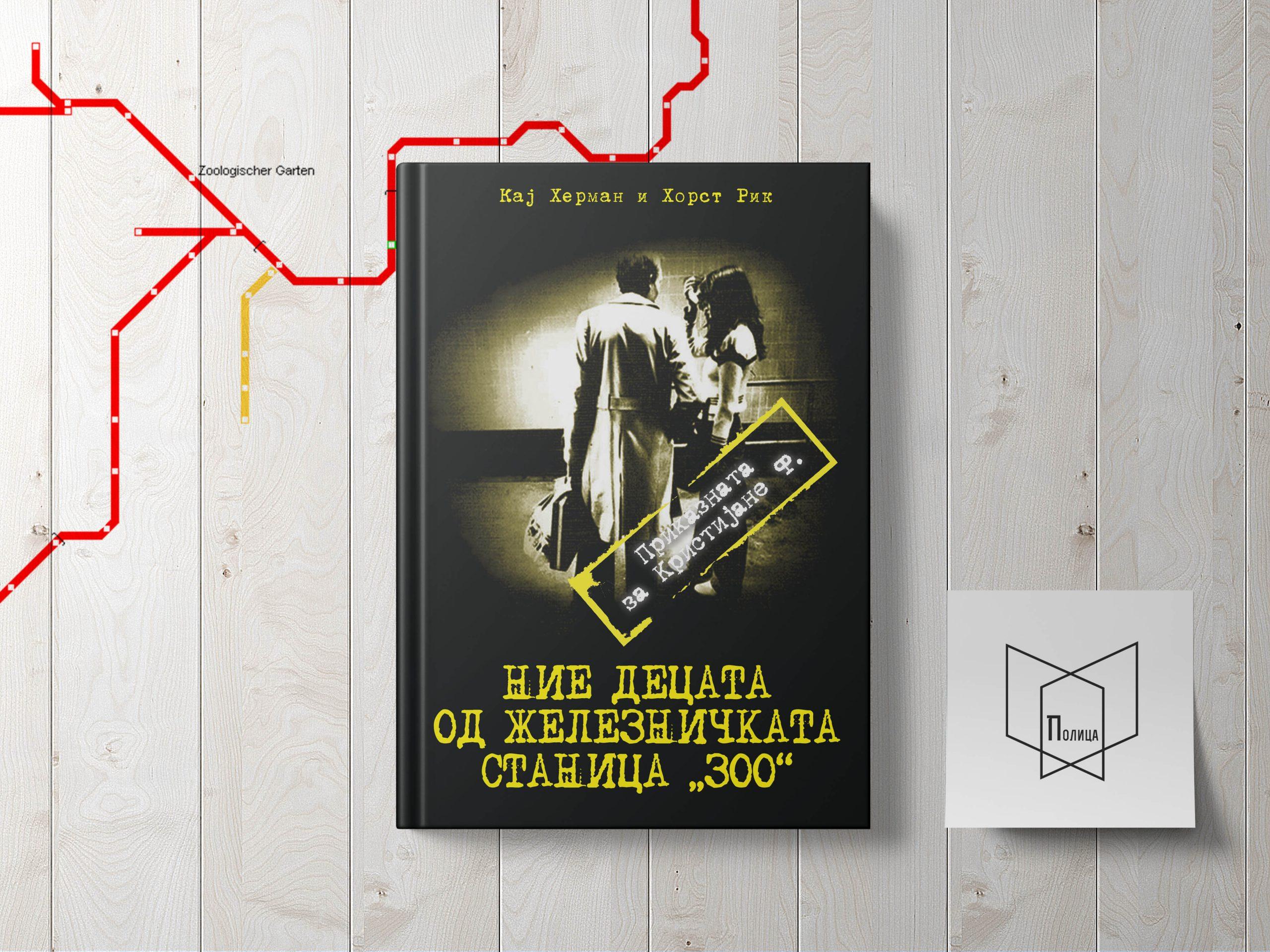 9. Nie decata od zeleznickata stanica ZOO