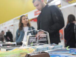 2 награди на Саем на книгата
